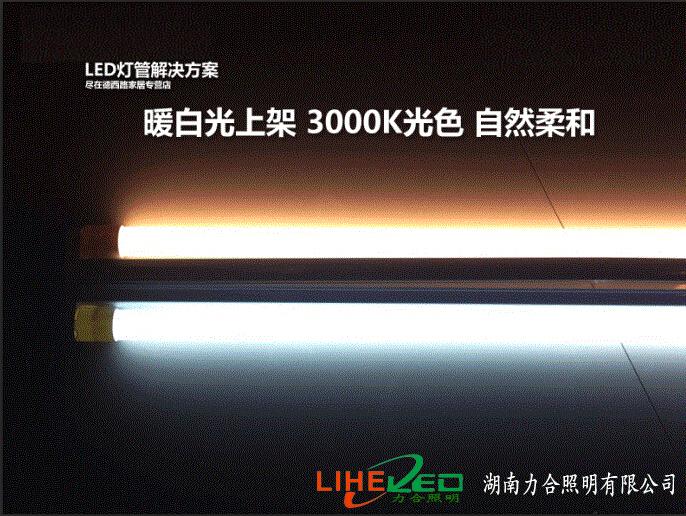 LED室内灯管照明系列