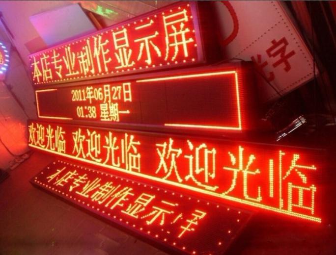 LED条屏